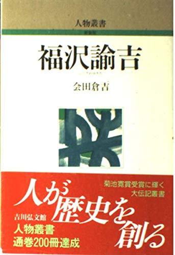 福沢諭吉 (人物叢書 新装版)
