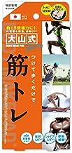 イースマイル 大山式 ボディメイクパッド スポーツ 1個 (x 1)
