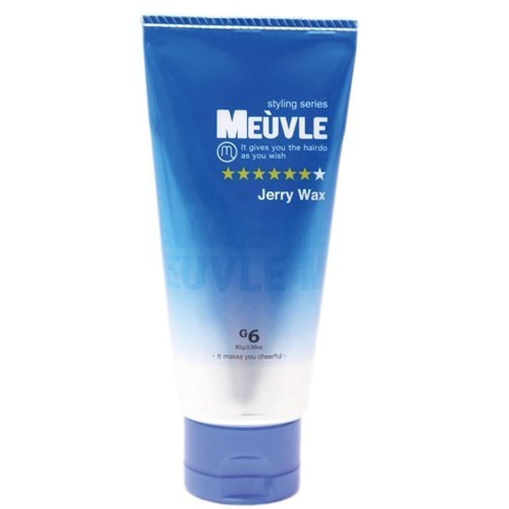 ゴール気性プレフィックスMEUVLE (ミューヴル) ジェリーワックス G6 ミューブル (ブルー)