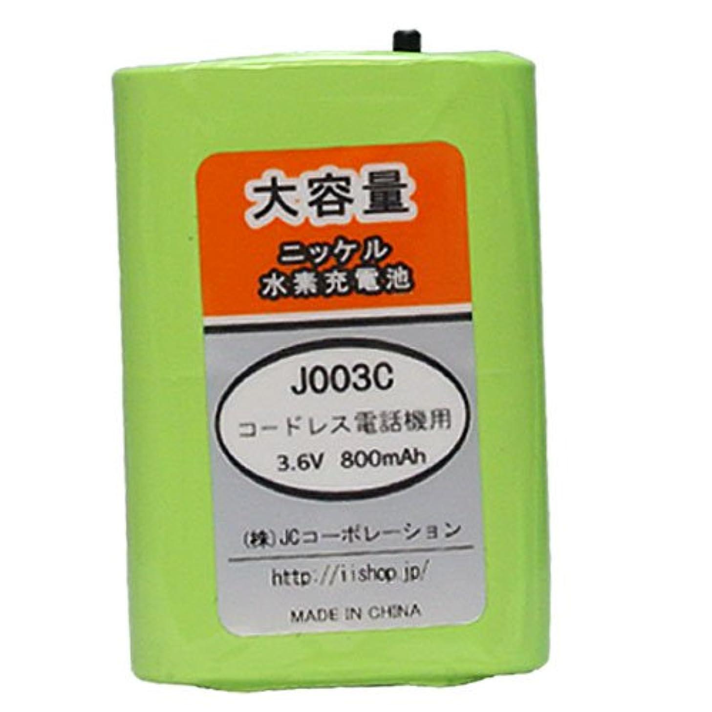 争う優雅叫び声【JC】Panasonic KX-FAN51 対応 ニッケル水素 互換充電池 【BK-T407 互換】