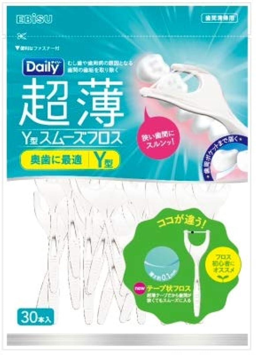 ベンチ気分社説【まとめ買い】デイリー超薄Y型スムーズフロス 30本入 ×2個
