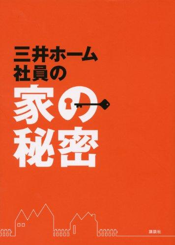 三井ホーム 社員の家の秘密の詳細を見る