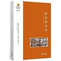 New British Constitution(Chinese Edition)