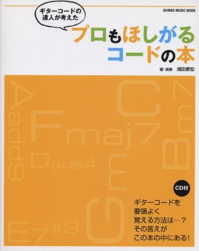 ギターコードの達人が考えた プロもほしがるコード本(CD付) (シンコー・ミュージックMOOK)の詳細を見る