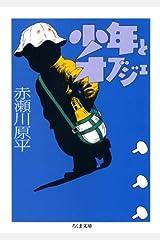 少年とオブジェ (ちくま文庫) Kindle版