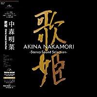 生産数限定 中森明菜歌姫アナログレコード 33回転 180g 重量盤 コレクション