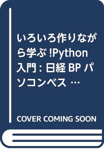 いろいろ作りながら学ぶ!Python入門: 日経BPパソコンベストムック