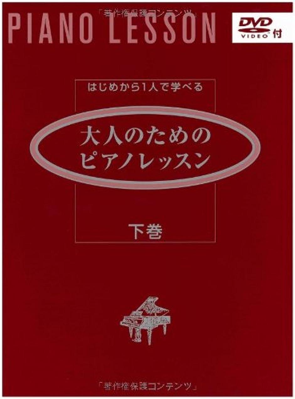 継承悲観主義者上級はじめから1人で学べる 大人のためのピアノレッスン 下巻 (DVD付)