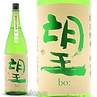 日本酒 望(bo:) 特別純米 越の雫 無濾過生原酒 1800ml【クール便発送】