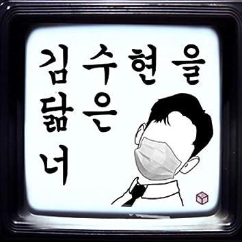 김수현을 닮은 너