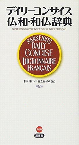 デイリーコンサイス仏和・和仏辞典 第2版