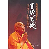 Legend hundred Chinese contemporary one hundred monks Bodhi: The Legend of elders Hwan [paperback](Chinese Edition)