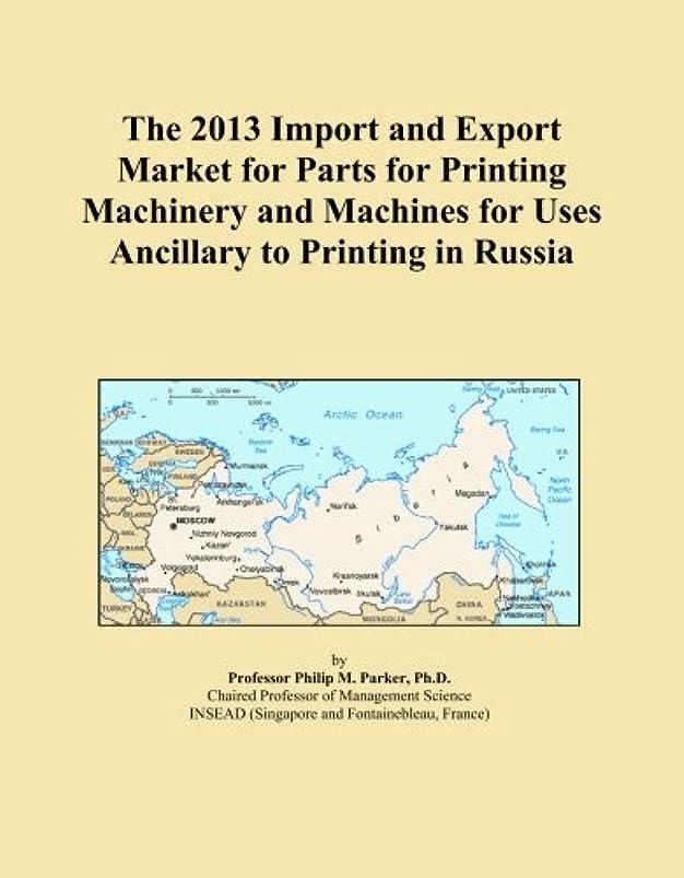 バルク空いているアテンダントThe 2013 Import and Export Market for Parts for Printing Machinery and Machines for Uses Ancillary to Printing in Russia