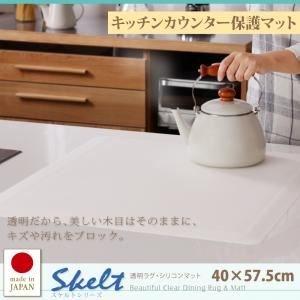 COSPACREATION『Skeltスケルトキッチンカウンター保護マット』