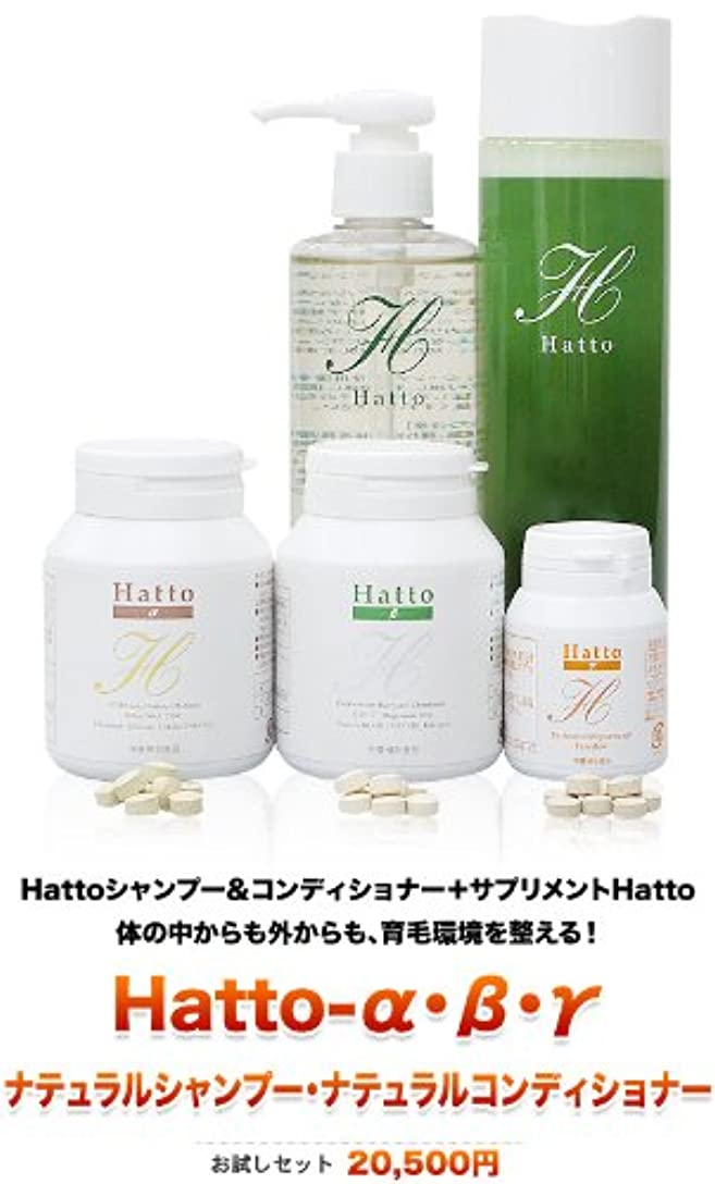 守る味反映するHatto(ハット)お得なセット:育毛サプリメントHatto-α,β,γ1ヶ月セット+シャンプー+コンディショナー