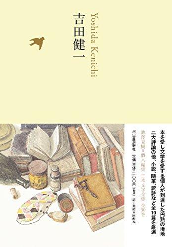 吉田健一 (池澤夏樹=個人編集 日本文学全集20)