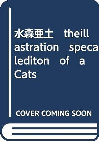 水森亜土 theillastration specalediton of a  Cats