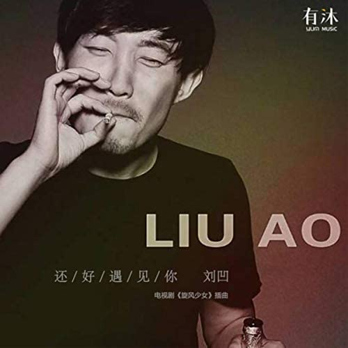 Liu Ao