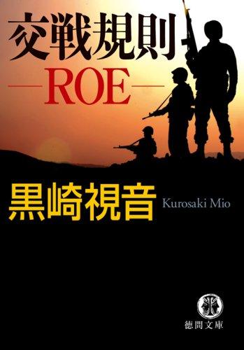 交戦規則ROE (徳間文庫)