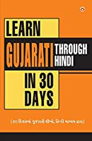 Learn Gujarati In 30 Days Through Hindi