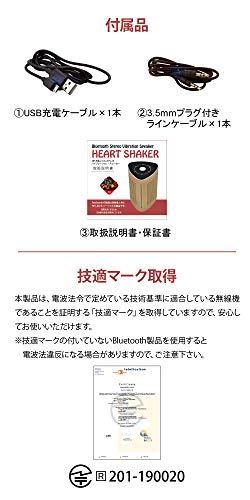 FunSounds『HeartShaker』