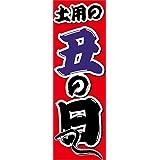 『60cm×180cm(ほつれ防止加工)』お店やイベントに! のぼり のぼり旗 土用の丑の日(赤色)