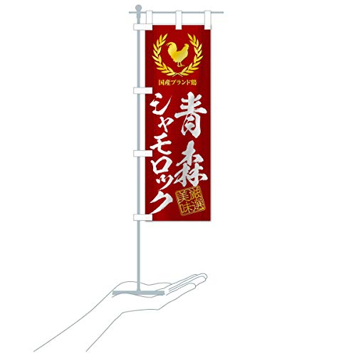 卓上ミニブランド鶏/青森シャモロック のぼり旗 サイズ選べます(卓上ミニのぼり10x30cm 立て台付き)