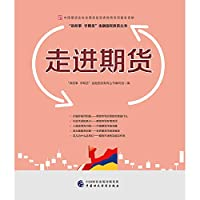 Into Futures - China Futures Association Special Fund futures investor education(Chinese Edition)