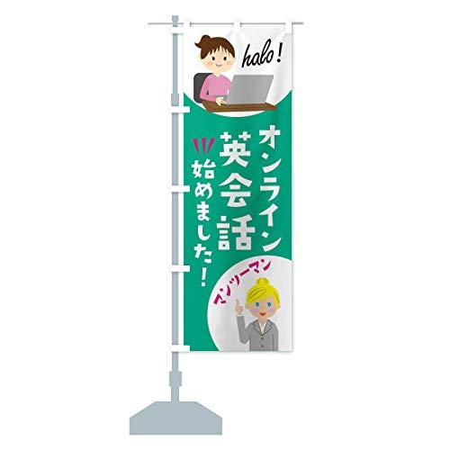 オンライン英会話始めました のぼり旗 サイズ選べます(ハーフ30x90cm 左チチ)