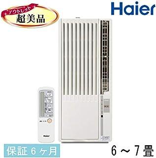 ハイアール 窓用エアコン(冷房専用・おもに6-7畳用 ホワイト)Haier JA-16S-W