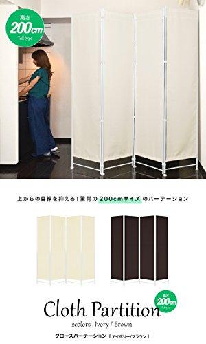 ottostyle.jp(オットースタイルドットジェーピー)『クロースパーテーションa12230』