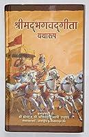 BHAGWAT GITA YATHA RUP (HINDI)