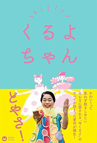 くるよちゃん (ヨシモトブックス)