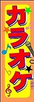 のぼり旗 カラオケ2 karaoke 歌 音楽 ミュージック