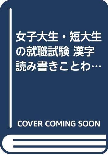 女子大生・短大生の就職試験 漢字読み書きことわざ問題集〈'97年度版〉の詳細を見る