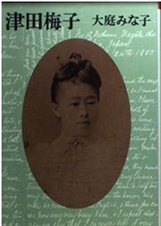 津田梅子 (朝日文芸文庫)