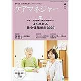 ケアマネジャー 2020年6月号 [雑誌]
