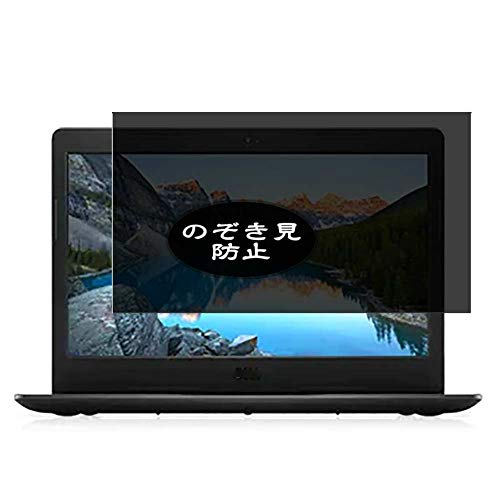 Vaxson Privacy Screen Protector, compatible with Dell Inspiron 3000 3490 14', Anti Spy Film Guard [ Not Tempered Glass ] Privacy Filter