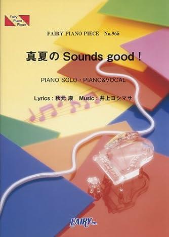 ピアノピースPP965 真夏のSounds good ! / AKB48 (ピアノソロ・ピアノ&ヴォーカル) (FAIRY PIANO PIECE)