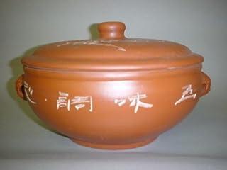 汽鍋(チーコー)・高級中華スープ鍋 (素焼鍋22cm 4.5人用)
