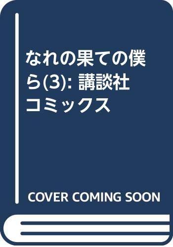なれの果ての僕ら(3) (講談社コミックス)