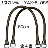 着脱式 合成皮革製 かばんの持ち手 バッグ修理用YAK-6105S#870焦茶 【INAZUMA】
