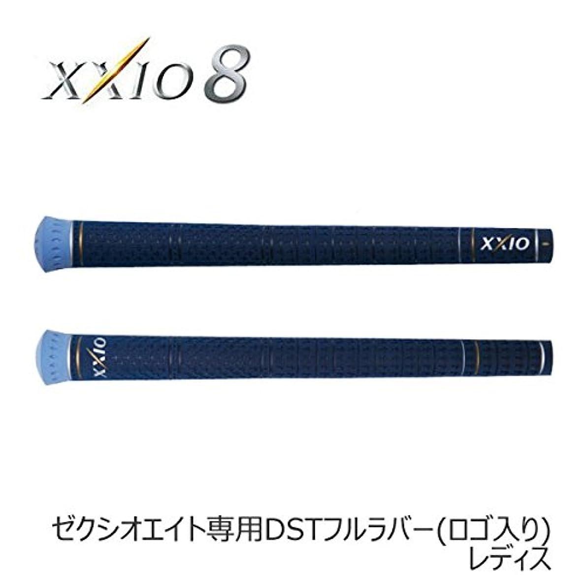 賛辞特別に管理するXXIO ゼクシオ ゼクシオナイン専用フルラバー(ロゴ入り) レディスグリップ MP900L ウッド&アイアン用グリップ