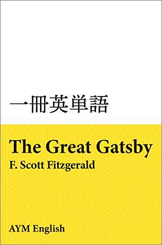 一冊英単語 グレート・ギャツビー / F. スコット・フィッツジェラルド: 名著で英語多読