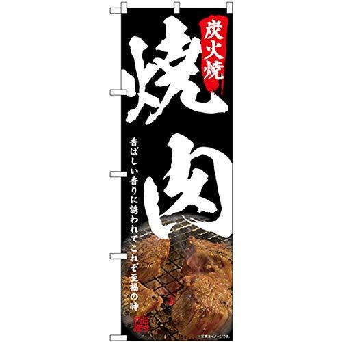 のぼり 炭火焼 焼肉 SYH No.81499 [並行輸入品]