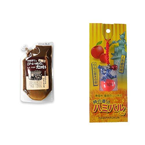 [2点セット] 妻籠宿 やまぎり食堂 ごへい餅のたれ(250g)・信州・飯田のシンボル 時の番人ハミパルくんストラップ