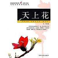 中国新锐作家方阵·当代青少年小说读本--天上花
