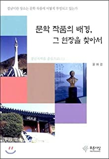 Finding the background of literary works, the scene (Korean Edition)