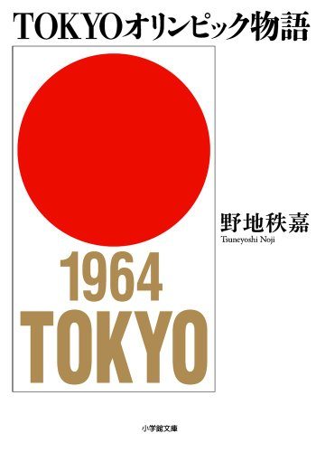 TOKYOオリンピック物語 (小学館文庫)