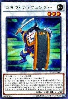 遊戯王/第9期/7弾/BOSH-JP050 ゴヨウ・ディフェンダー R